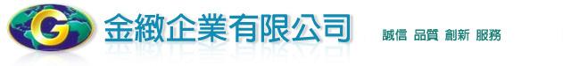 金緻推薦冰格格[手作水果冰棒],導光板,背光模組,光電材料,精密背膠,沖型,網印,移印-金緻企業,盤古帝王